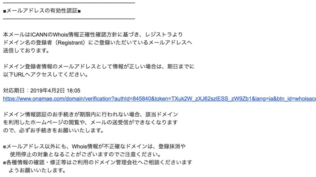 【重要】_ムームードメイン__ドメイン_情報認証のお願い