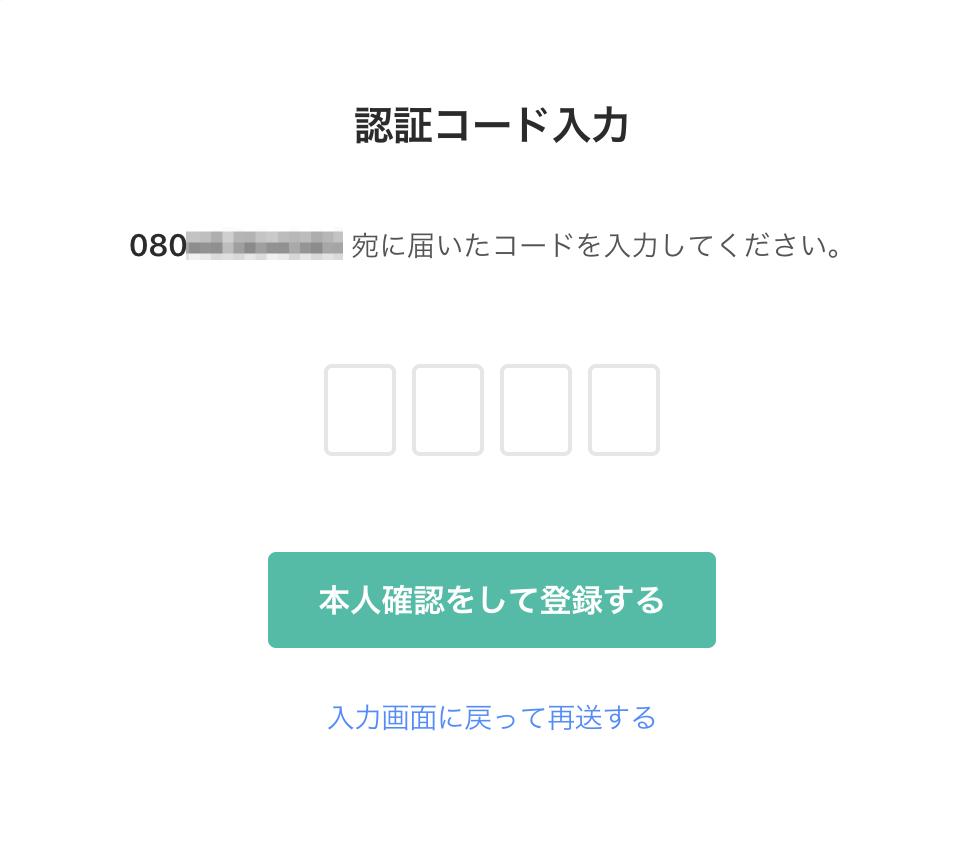 認証コード入力