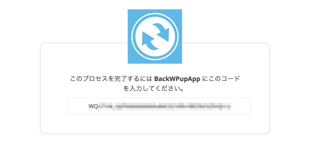 API_リクエストが承認されました