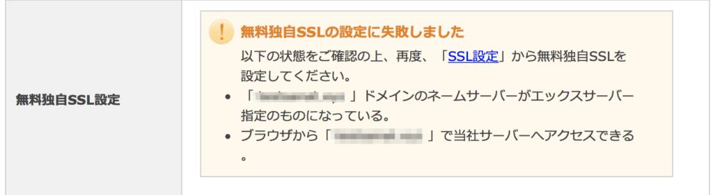 無料独自SSL失敗